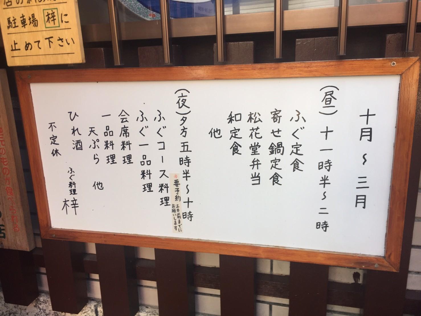 ふぐ料理・季節料理 梓  ランチ_e0115904_22383083.jpg