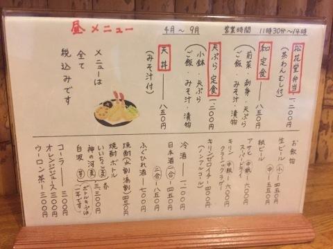 ふぐ料理・季節料理 梓  ランチ_e0115904_23354450.jpeg