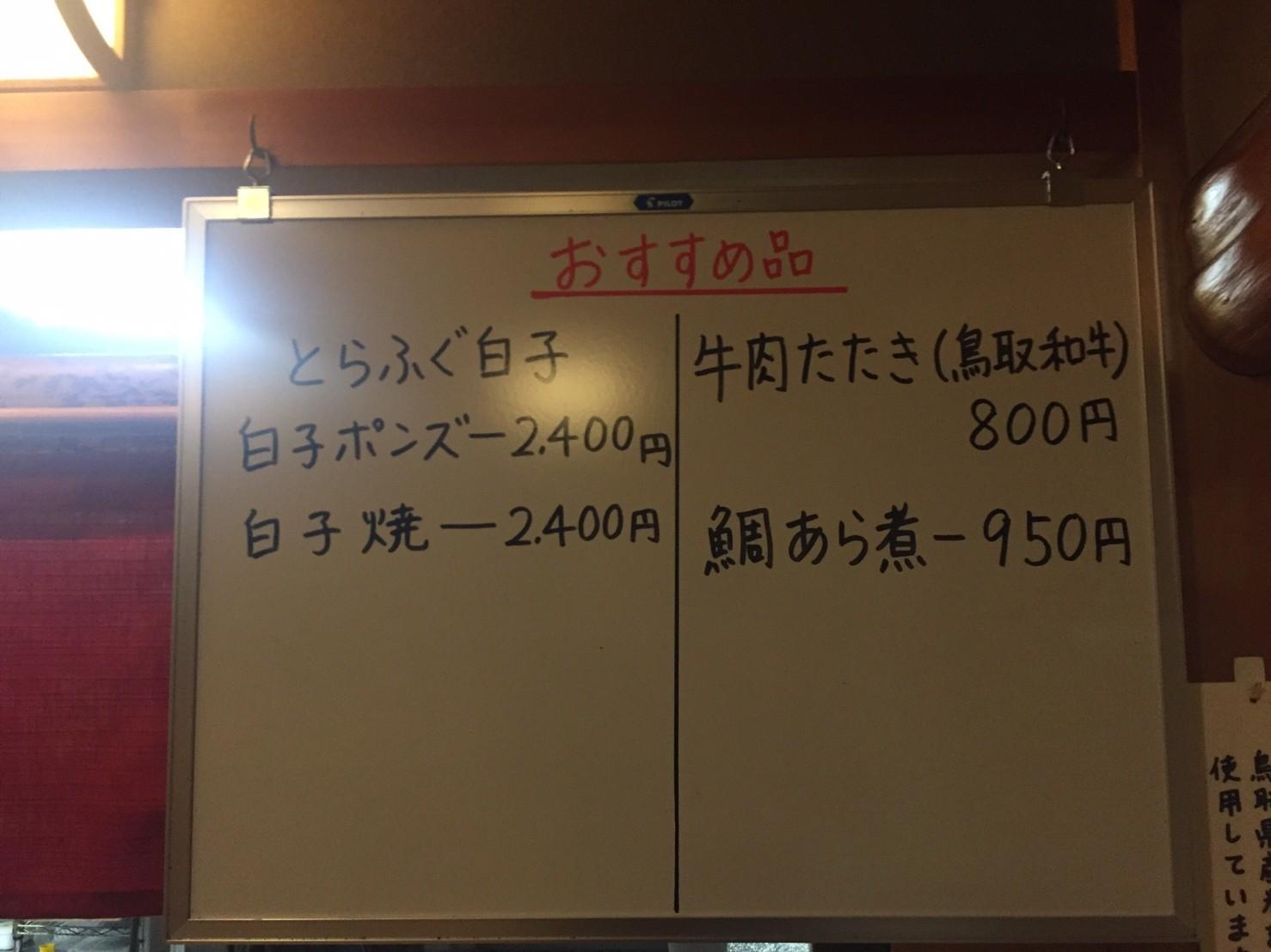 ふぐ料理・季節料理 梓  ランチ_e0115904_23370048.jpg