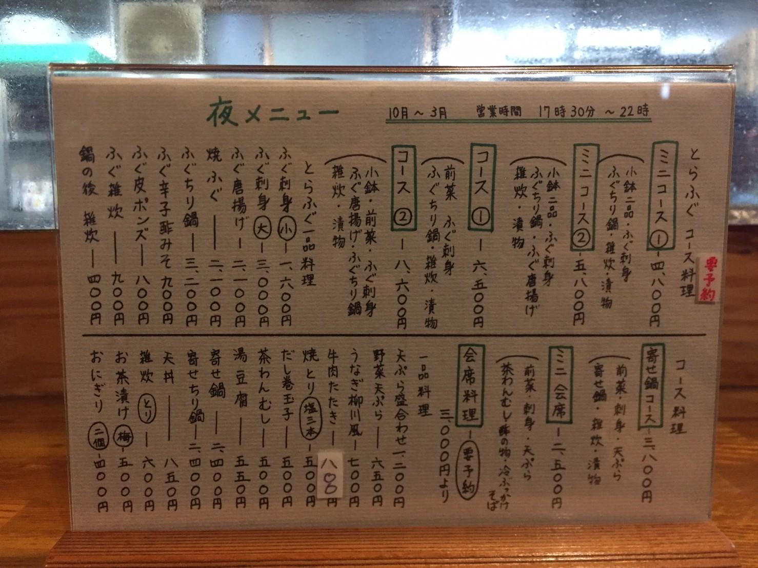 ふぐ料理・季節料理 梓  ランチ_e0115904_23373885.jpg