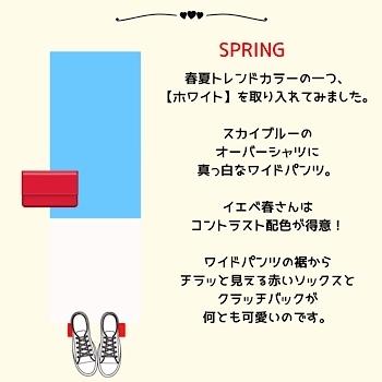 パーソナルカラー、イエベ春(SPRINGさん)じゃなくても春っぽくオシャレに着こなせるコツ_f0249610_21070918.jpg