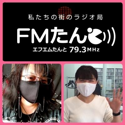 生放送前の生電話はFMたんと『お昼ドキッTANTOやるよ!』_b0183113_22442576.jpg