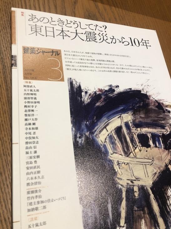 震災から10年_e0028417_21442215.jpeg