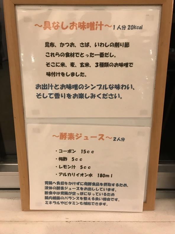 伊豆やすらぎの里 断食体験①_d0085018_16463280.jpeg