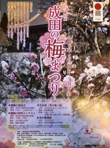 3月7日(日)まで『梅まつり』開催中です!!_a0218119_11055219.jpg