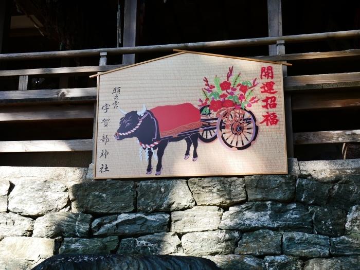 小野田の里 「宇賀部(うかべ)神社」  2021-03-03 00:00_b0093754_21445766.jpg