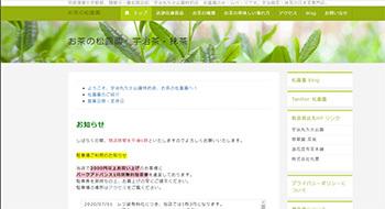 ホームページが!?_e0250154_10104730.jpg