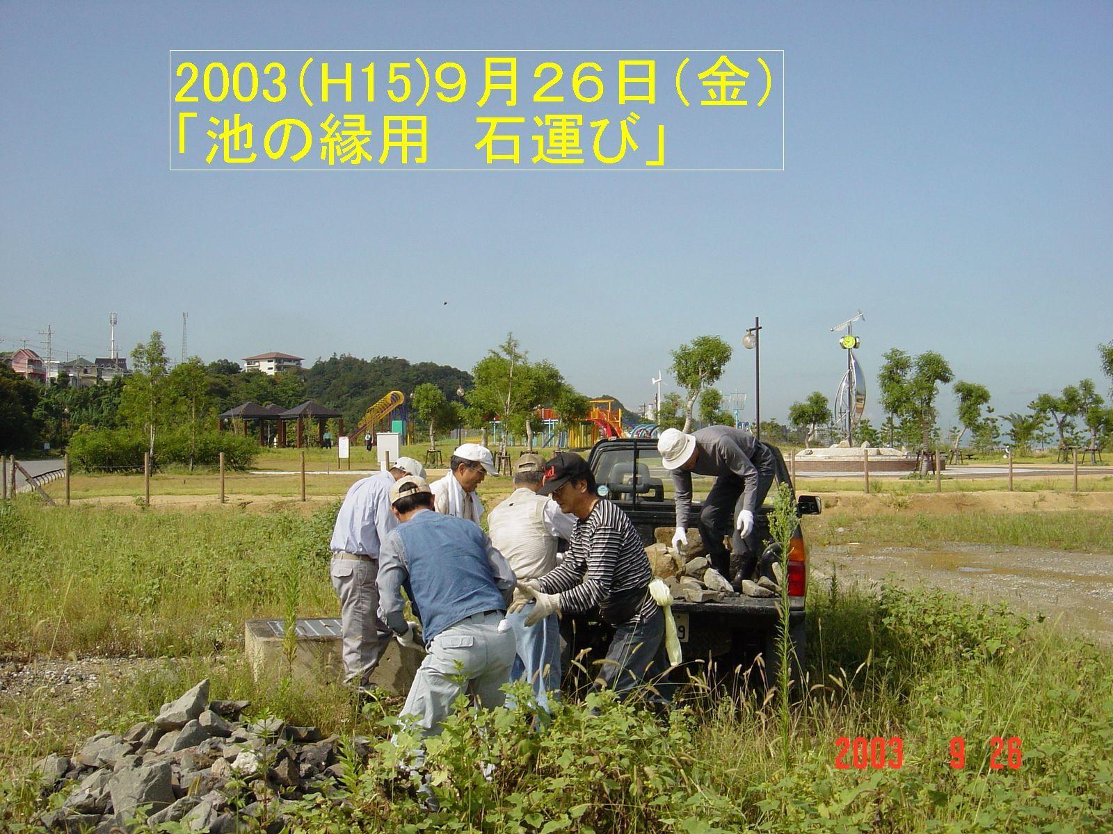 うみべの森の歴史⑮「2003年9月の活動」_c0108460_12244504.jpg