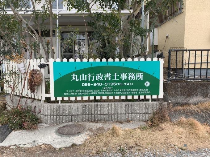 丸山行政書士事務所さん_e0104588_13271148.jpeg