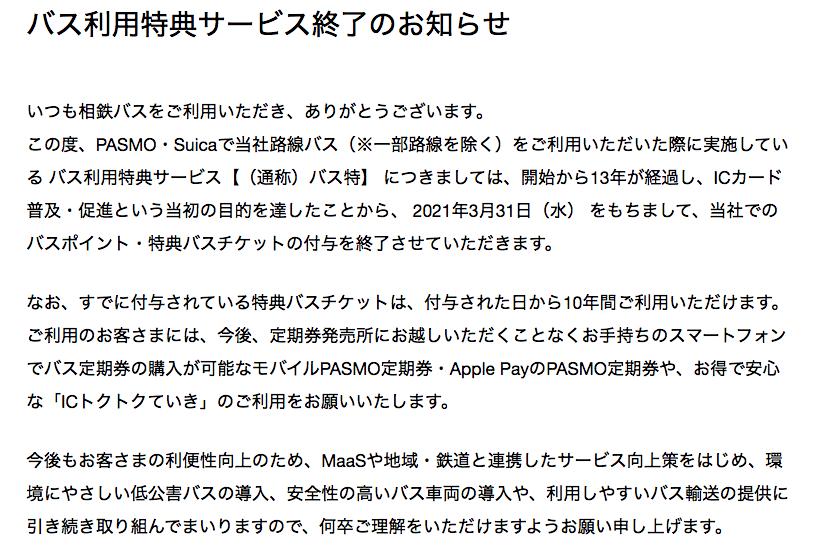 PASMO・Suicaによる「バス特」のサービス終了_a0003293_1737377.png