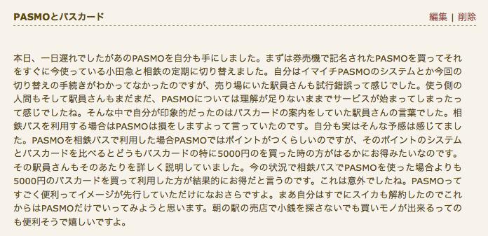 PASMO・Suicaによる「バス特」のサービス終了_a0003293_17374737.png