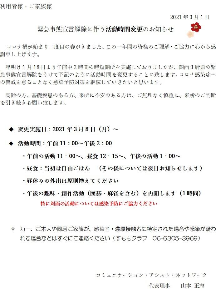 関西3府県緊急事態宣言解除をうけて_e0281793_10190174.jpg