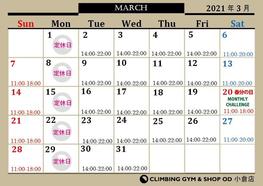 3月営業カレンダー_b0242198_16192819.jpg