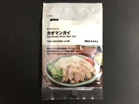 カオマンガイ 無印 炊飯器で炊くだけってマジ?無印マニアが感動した「タイ料理の素」が凄い…!(BuzzFeed Japan)