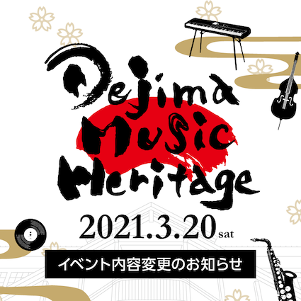 Dejima Music Heritage内容変更のお知らせ_b0239506_14023629.png