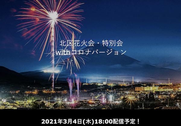 北区花火大会・特別会 with コロナバージョン_c0010607_12564775.jpg