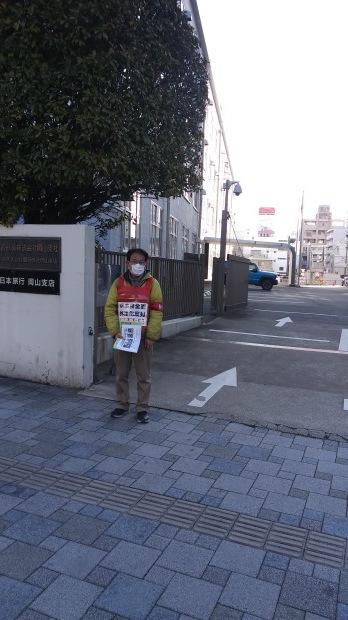 3月3日朝、JR西日本岡山支社前で組合ビラ配布_d0155415_09294518.jpg