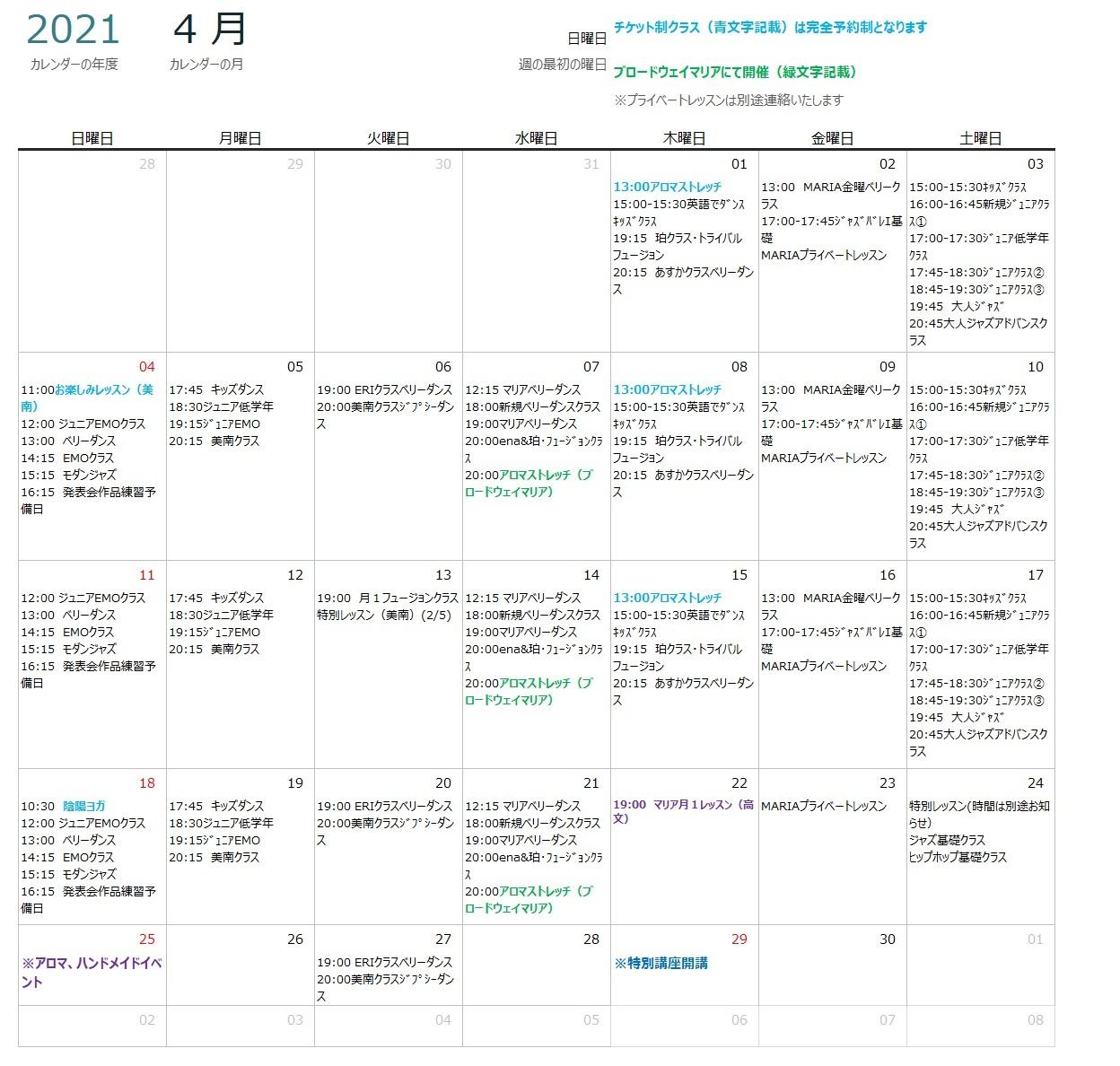 ブロードウェイ・マリア/マリアスタジオ(スタジオスケジュール)3月3日更新_c0201916_14335610.jpg