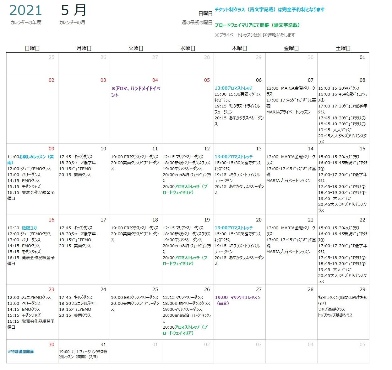 ブロードウェイ・マリア/マリアスタジオ(スタジオスケジュール)3月3日更新_c0201916_14341035.jpg