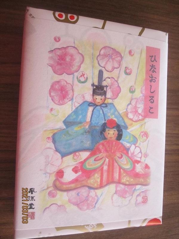 風流堂サン ひな祭りの銘菓たち (*^ω^*)_d0065324_22085467.jpg