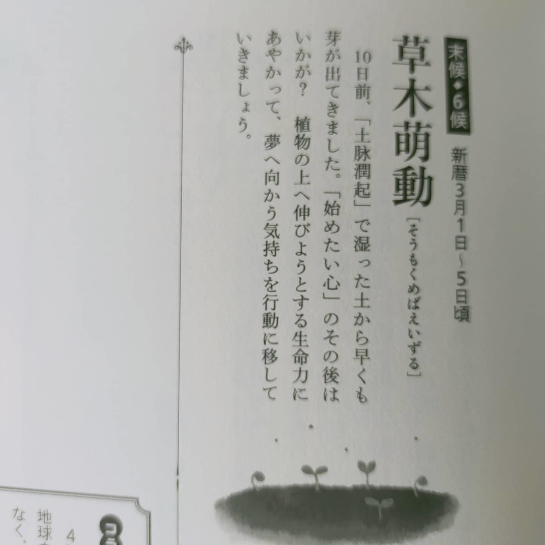 210303① 七十二候 第六候「草木萌動(そうもくめばえいずる)」_f0164842_20110741.jpg