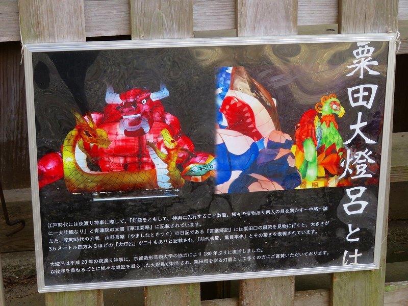 粟田神社の粟田祭を彩る「粟田大燈呂」20210301_e0237645_23294817.jpg