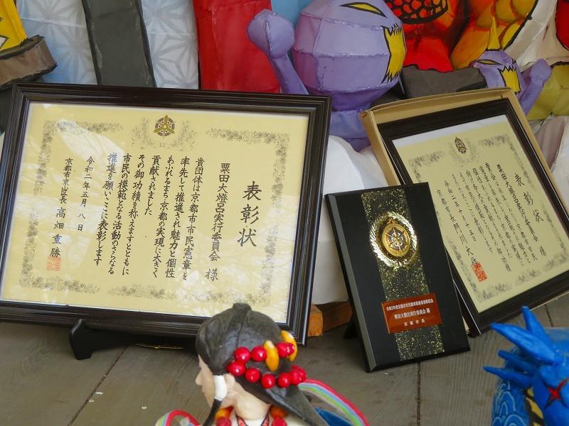 粟田神社の粟田祭を彩る「粟田大燈呂」20210301_e0237645_23294836.jpg