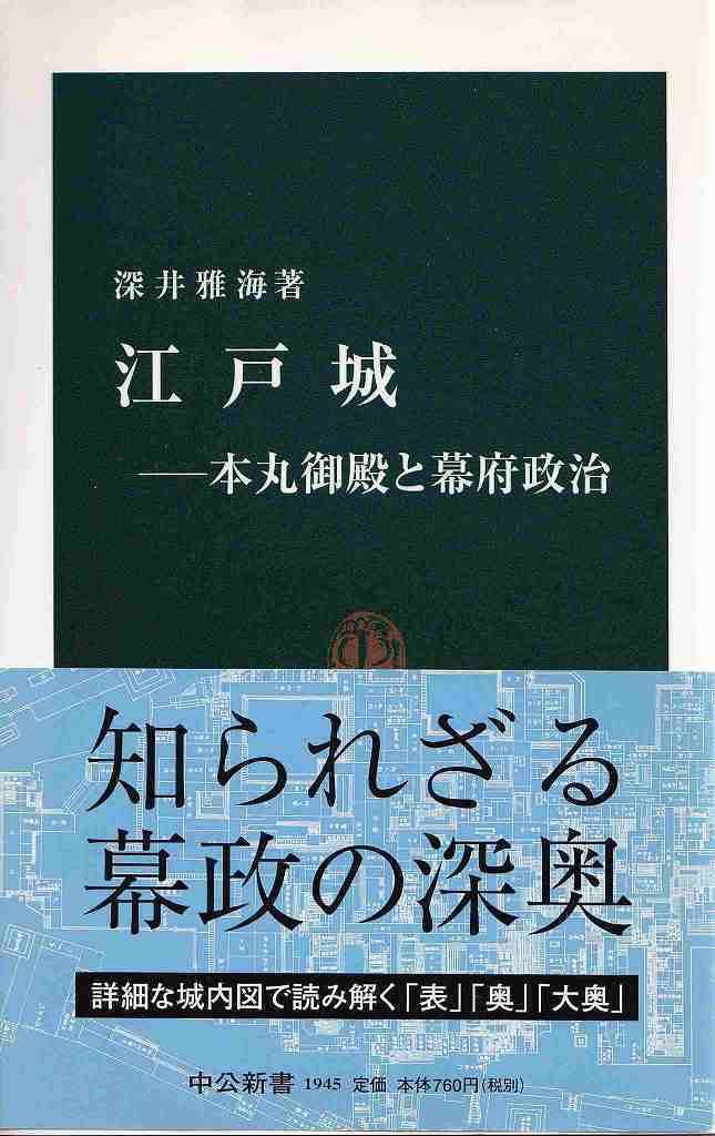 江戸城 本丸御殿と幕府政治_d0338347_17052623.jpg