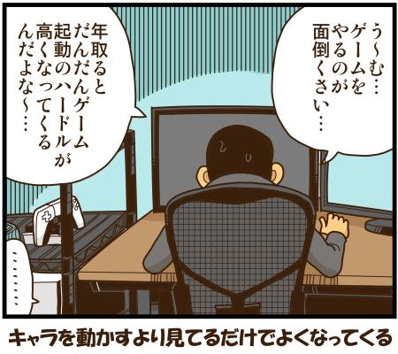 ゲームハードル_a0390763_18182851.jpg