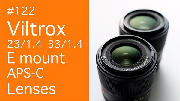 2021/03/03 #122 Viltrox Emount APS-C Lenses_b0171364_09030816.jpg