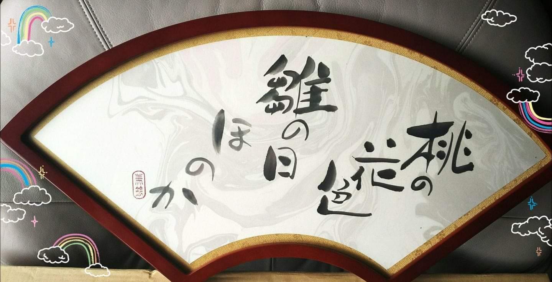 神戸から、早春の神戸の風物詩・くぎ煮とhinamaturi_a0098174_23240725.jpg