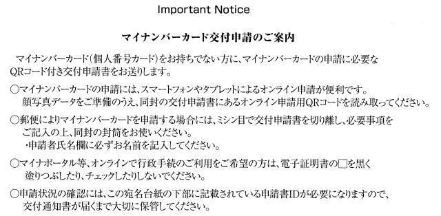 20210303 【マイナンバーカード】交付申請の案内_b0013099_22522041.jpg