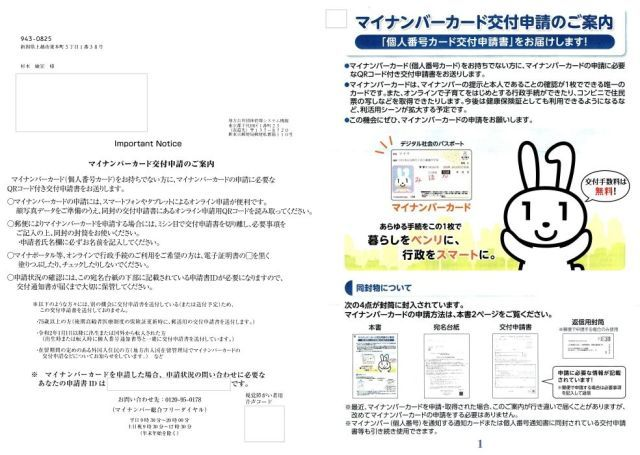 20210303 【マイナンバーカード】交付申請の案内_b0013099_22530055.jpg