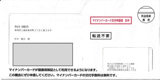 20210303 【マイナンバーカード】交付申請の案内_b0013099_23002045.jpg
