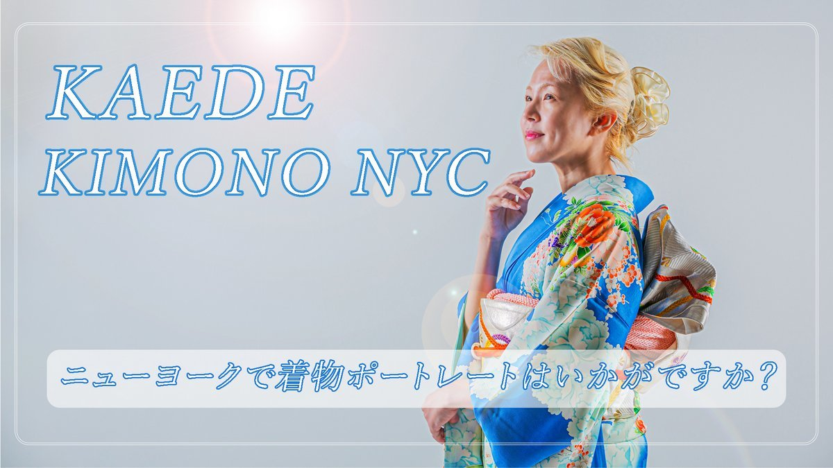 【KAEDE KIMONO NYC】 ー ニューヨークで着物ポートレートはいかがですか? ー_a0274805_01035881.jpg