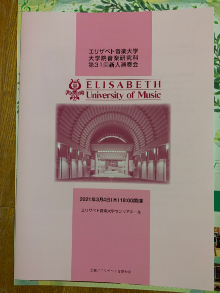 エリザベト音楽大学大学院音楽研究科_b0191609_20013768.jpg
