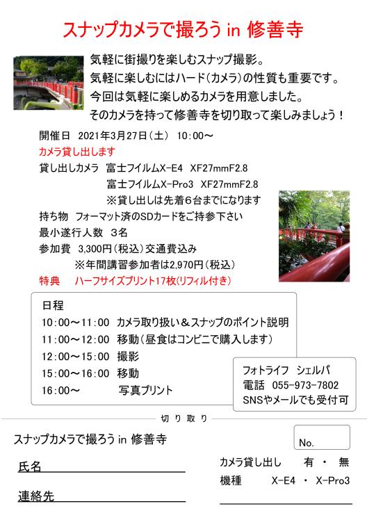 X-E4を修善寺で体験するチャンスです_f0221724_17121812.jpg
