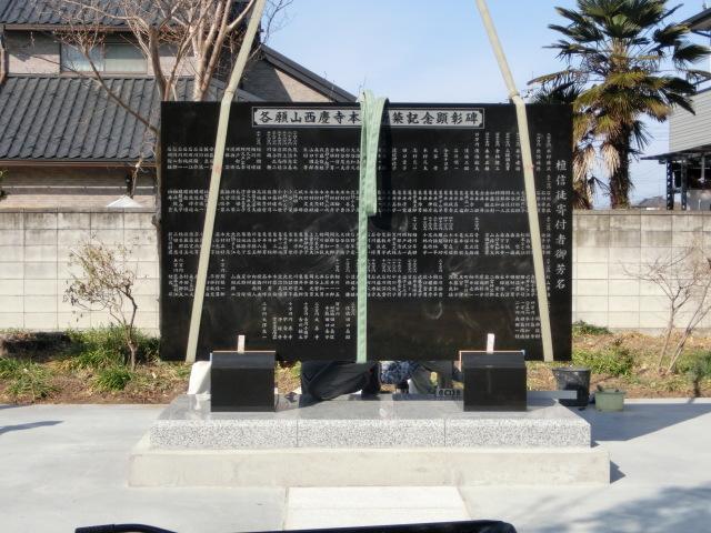 本堂建設記念顕彰碑建立_e0390829_20122988.jpg