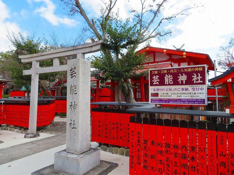 車折神社の「芸能神社」2021303_e0237645_23233960.jpg
