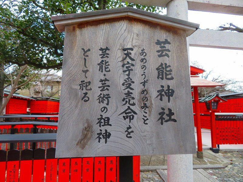 車折神社の「芸能神社」2021303_e0237645_23233975.jpg