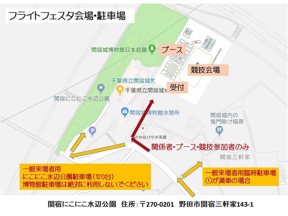 フライトフェスタ2021 駐車場、入場方法、会場マップ等について_c0132048_06531916.jpeg