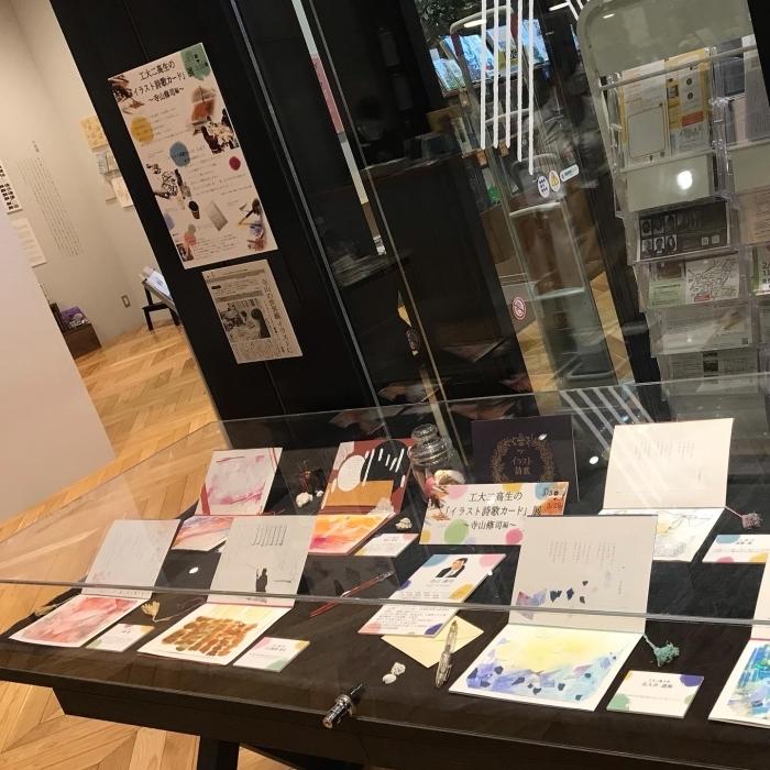 八戸工大二高生のイラスト詩歌カード、八戸ブックセンターで展示しています!_f0228652_14151389.jpg