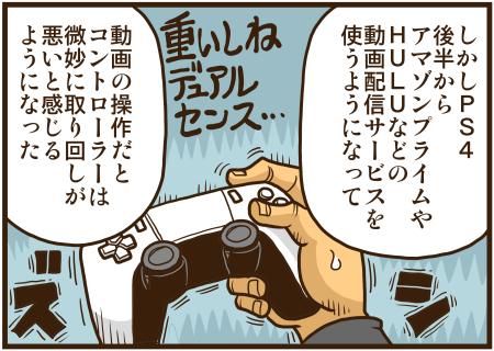 【PS5】メディアリモコン_a0390763_15431334.jpg