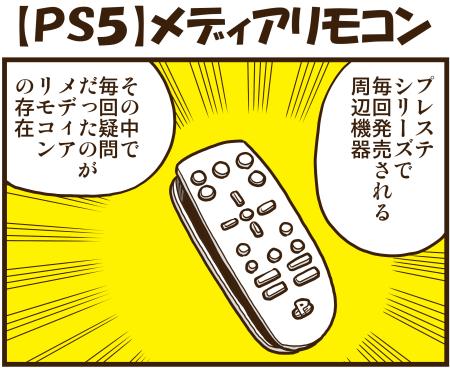 【PS5】メディアリモコン_a0390763_15431341.jpg