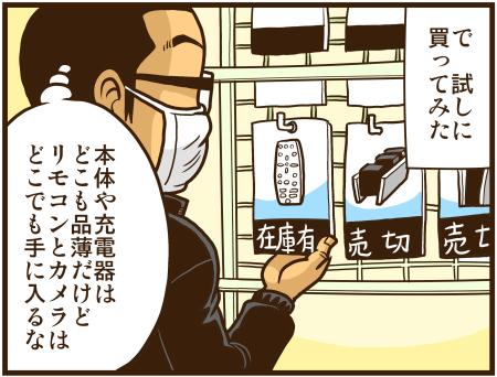 【PS5】メディアリモコン_a0390763_15431351.jpg