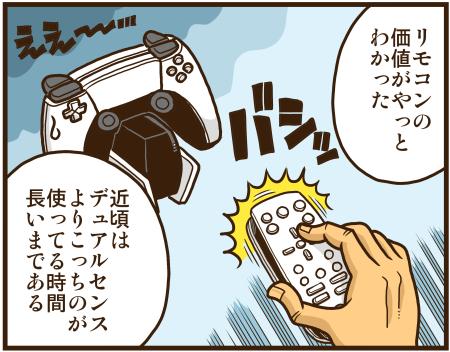 【PS5】メディアリモコン_a0390763_15431393.jpg