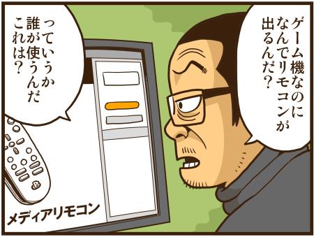 【PS5】メディアリモコン_a0390763_15431398.jpg