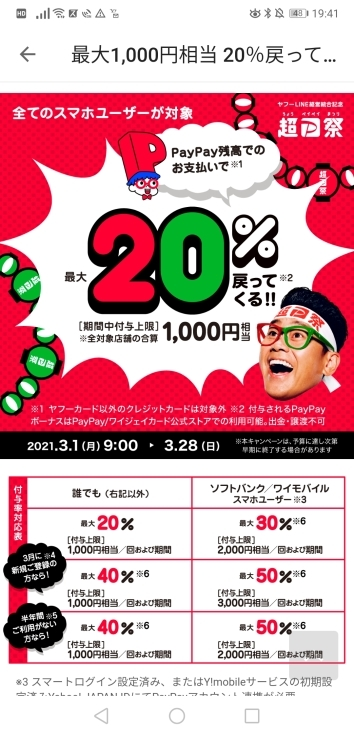 ペイペイ残高払いで最大1000円還元_f0115763_19060713.jpg