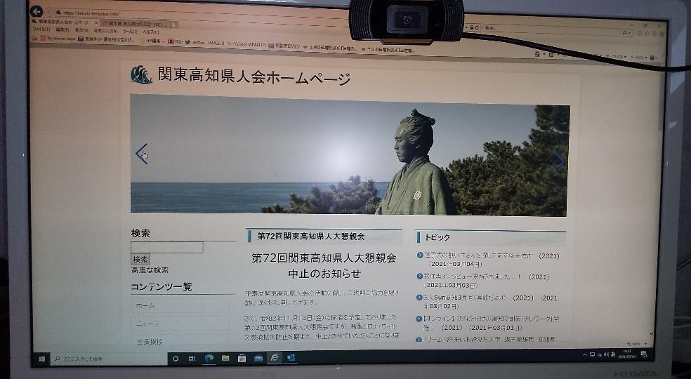 高知県人会幹事会もオンライン開催に_f0291565_17001422.jpg