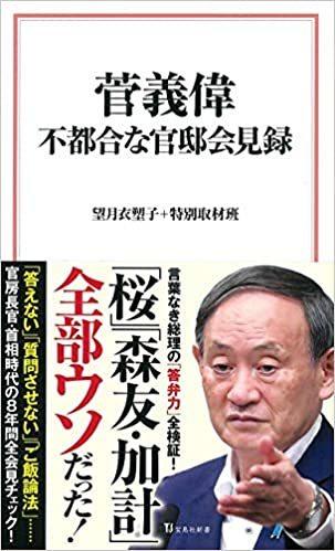 望月衣塑子+特別取材班『菅義偉 不都合な官邸会見録』より(3) - 噺の話